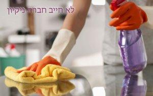חברת ניקיון משרדים בתל אביב