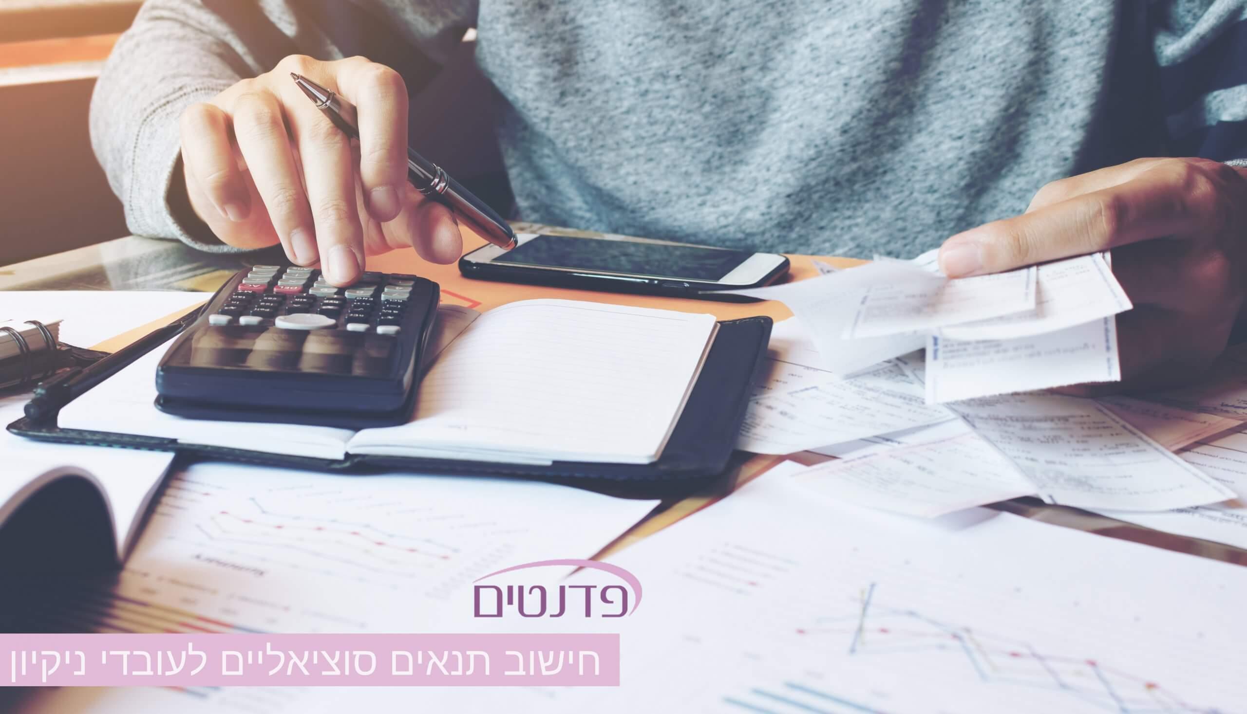 4 הבדלים מרכזיים בין השכר החוקי של עובדי חברת ניקיון לעובדים רגילים